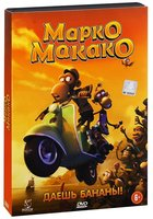 DVD Марко Макако / Marco Macaco