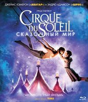 Cirque du Soleil: Сказочный мир (Blu-Ray) / Cirque du Soleil: Worlds Away