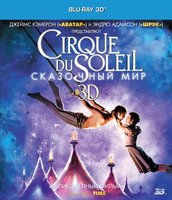 Cirque du Soleil: Сказочный мир (Real 3D Blu-Ray) / Cirque du Soleil: Worlds Away