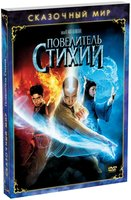 DVD ��������� ���. ���������� ������ / The Last Airbender / Stardust