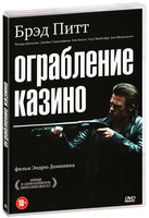 Ограбление казино (DVD) / Killing Them Softly
