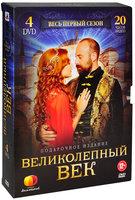 Великолепный век. Подарочное издание. (Серии 1-12) (4 DVD)