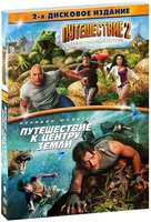 ����������� 2: ������������ ������ / ����������� � ������ ����� (2 DVD) / Journey 2: The Mysterious Island + Journey to the Center of the Earth