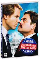 ������� �������� �� ������� ������ (DVD) / The Campaign