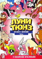 DVD ���� ����. �������� ���������. ����� 2. ��� 1 / Looney Tunes: Spotlight collection. Volumes 2