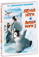 Делай ноги / Делай ноги 2 (2 DVD) / Happy Feet