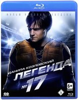 ������� �17 (+ DVD ������� �17) (Blu-Ray)