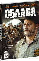 Облава (DVD) / La rafle