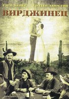 ��������� (DVD) / The Virginian