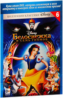 DVD ���������� � ���� ������. ������������� ������� / Snow White and the Seven Dwarfs