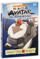 DVD Аватар. Книга 1: Вода. Выпуск 5 / Avatar: The Last Airbender