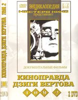 Киноправда Дзиги Вертова. Том 2 (2 DVD)