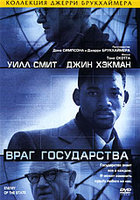 DVD Враг государства / Enemy of the State