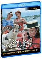 Трое в лодке, не считая собаки (Blu-Ray)