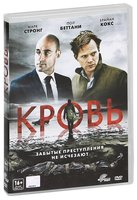 Кровь (DVD) / Blood