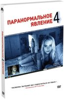 DVD �������������� ������� 4 / Paranormal Activity 4