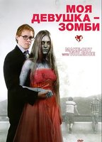 Моя девушка — зомби (DVD) / Make-Out with Violence