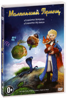 ��������� �����: ������� ������ / ������� ������ (DVD) / The Little Prince: Planet of Eolians / Planet of Music