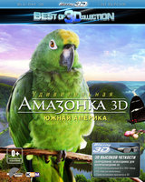 Blu-Ray Амазонка - Южная Америка (Real 3D Blu-Ray) / Fascination Amazon 3D