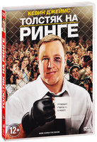 Толстяк на ринге (DVD) / Here Comes the Boom