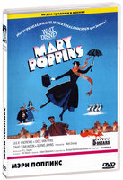 ���� ������� (DVD) / Mary Poppins