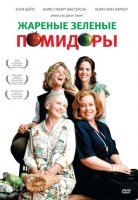 ������� ������� �������� (DVD) / �� ������� �������� (Fried Green Tomatoes