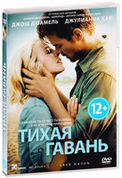 ����� ������ (DVD) / Safe Haven