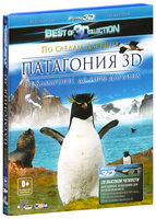 ���������: �� ������ �������. ����� 2 (Real 3D Blu-Ray)