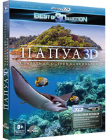 ����� 3D - ��������� ������ ���������� (Real 3D + 2D) (Blu-Ray) / PAPUA 3D � The secret island of the cannibals
