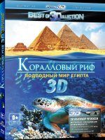 Blu-Ray Коралловый риф 3D: Подводный мир Египта (Real 3D + 2D) (Blu-Ray) / ADVENTURE CORAL REEF 3D – UNDER THE SEA OF EGYPT