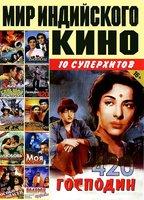 Мир индийского кино: Господин 420 (10 в 1)