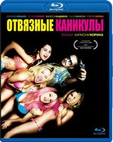 �������� �������� (Blu-Ray) / Spring Breakers
