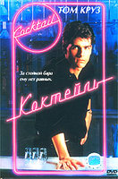 Коктейль (DVD) / Cocktail