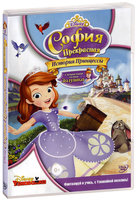 ����� ����������: ������� ��������� (DVD) / Sofia the First: Once Upon a Princess