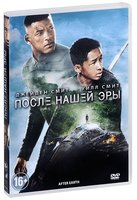 ����� ����� ��� (DVD) / After Earth