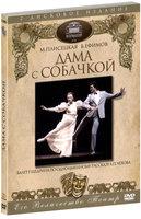 Дама с собачкой. Балет Р. Щедриина (2 DVD)