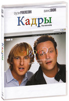 Кадры (DVD) / The Internship