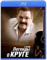 Легенды о Круге (Blu-Ray)