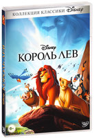 Король Лев (DVD) / The Lion King