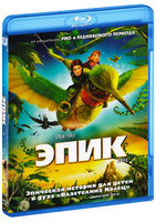 Эпик (Blu-Ray)