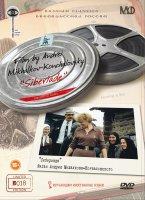 Сибириада (2 DVD)