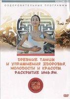 Цигун. Древние танцы здоровья, красоты и долголетия. Раскрытие инь-ян