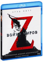 Война миров Z (Blu-Ray) / World War Z