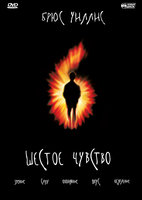 Шестое чувство (DVD) / The Sixth Sense