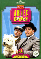 DVD ����� � ������. ������ �����. ����� 1,2,3 / Jeeves and Wooster