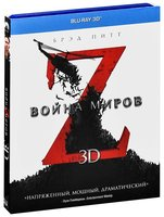 Война миров Z (Real 3D Blu-Ray) / World War Z