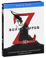 Война миров Z (2D+3D) (Real 3D Blu-Ray + 2D Blu-Ray) / World War Z