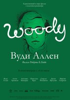 DVD Вуди Аллен / Woody Allen: A Documentary