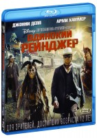 �������� �������� (Blu-Ray) / The Lone Ranger