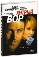 Хитрый вор (DVD) / Thick as Thieves